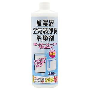 加湿器 空気清浄機 洗浄剤 480mL 水あか フィルター 掃除 除菌|yakuhin-net