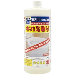 キバミ取り 1000mL 業務用強力洗浄剤|yakuhin-net