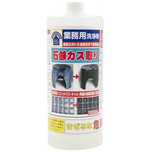 石鹸カス取り 1000mL 業務用強力洗浄剤|yakuhin-net