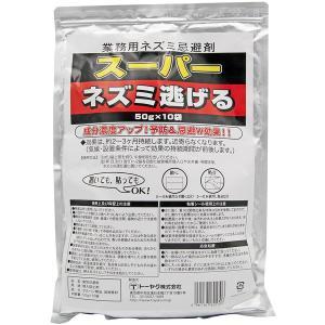 業務用 ネズミ 忌避剤 スーパーネズミ逃げる 50g×10袋 トーヤク製|yakuhin-net
