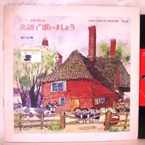 【検聴合格】1967年・ヒラリー・ファイアストン「東京・こどもクラブ/英語で歌いましょう第10集」【EP】 yakusekien