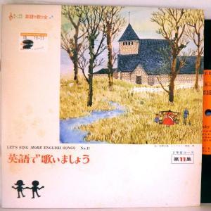 【検聴合格】1967年・ヒラリー・ファイアストン「東京・こどもクラブ/英語で歌いましょう第11集」【EP】 yakusekien