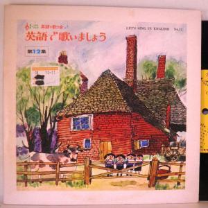 【検聴合格】1967年・ヒラリー・ファイアストン「東京・こどもクラブ/英語で歌いましょう第12集」【EP】 yakusekien