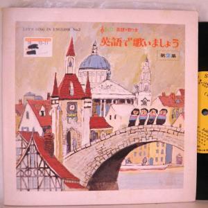 【検聴合格】1967年・ヒラリー・ファイアストン「東京・こどもクラブ/英語で歌いましょう第2集」【EP】 yakusekien