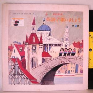 【検聴合格】1967年・ヒラリー・ファイアストン「東京・こどもクラブ/英語で歌いましょう第3集」【EP】 yakusekien