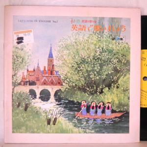 【検聴合格】1967年・ヒラリー・ファイアストン「東京・こどもクラブ/英語で歌いましょう第7集」【EP】 yakusekien