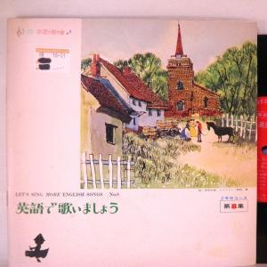 【検聴合格】1967年・ヒラリー・ファイアストン「東京・こどもクラブ/英語で歌いましょう第8集」【EP】 yakusekien