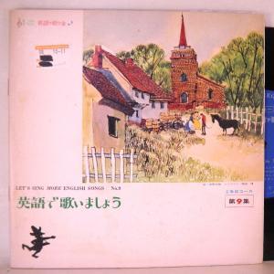 【検聴合格】1967年・ヒラリー・ファイアストン「東京・こどもクラブ/英語で歌いましょう第9集」【EP】 yakusekien