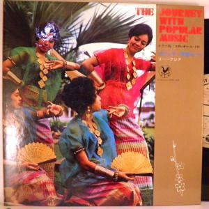 【LP】針飛びしない安心レコード:1968年:稀少懐古盤・単行本「ポピュラー世界めぐり9・アジア」2【光音舎】|yakusekien