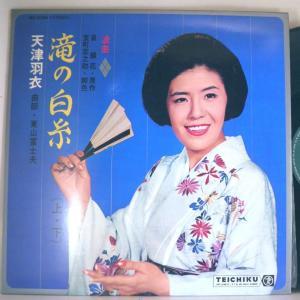 【検聴合格:針飛無しの安心レコード】1966年・稀少盤!天津羽衣「滝の白糸」【LP】|yakusekien