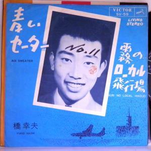 【EP】針飛びしない安心レコード:1964年・稀少盤・良盤・橋幸夫「青いセーター・霧のローカル飛行場」【光音舎】|yakusekien