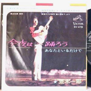 【検聴合格:針飛無安心レコード 】1966年・良盤・荒木一郎 「今夜は踊ろう/あなたといるだけで」EP|yakusekien