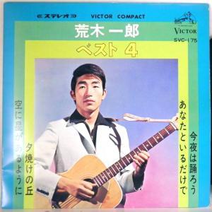 【検聴合格:針飛無安心レコード 】1966年・美盤!荒木一郎 ベスト4「空に星があるように/夕焼けの丘/今夜は踊ろう/あなたといるだけで」EP|yakusekien