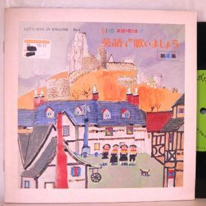 【検聴合格】1967年・ヒラリー・ファイアストン「東京・こどもクラブ/英語で歌いましょう第4集」【EP】 yakusekien