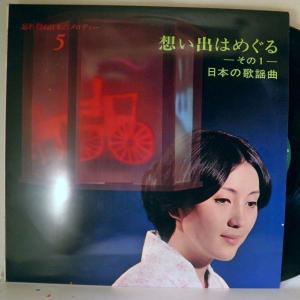 【LP】針飛びしない安心レコード:1965年・良盤・忘れ得ぬ日本のメロディー5「想い出はめぐるーその1ー 日本の歌謡曲」【光音舎】|yakusekien