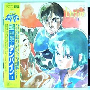 ←【検聴合格】↑針飛無安心レコード】1984年・稀少盤!美盤!帯付・大型ポスター付き「聖戦士ダンバイン・III・オリジナルBGM」【LP】|yakusekien