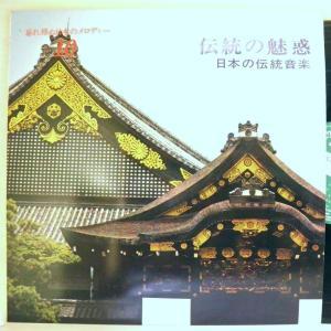 【LP】針飛びしない安心レコード:1965年・良盤・忘れ得ぬ日本のメロディー10「伝統の魅惑 日本の伝統音楽」【光音舎】|yakusekien