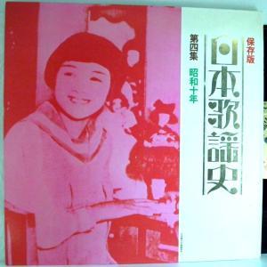 ←【検聴合格】↑針飛び無しの安心レコード】1970年・ 懐かしのメロディー日本歌謡史 第二集 昭和三年・昭和六年【LP】|yakusekien