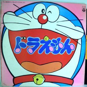 ←【検聴合格】↑針飛無安心レコード】1979年・並盤・大山のぶ代「ドラえもん」【LP】|yakusekien