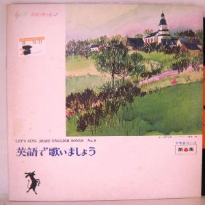【検聴合格】1967年・ヒラリー・ファイアストン「東京・こどもクラブ/英語で歌いましょう第6集」【EP】 yakusekien