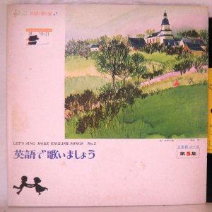 【検聴合格】1967年・ヒラリー・ファイアストン「東京・こどもクラブ/英語で歌いましょう第5集」【EP】 yakusekien