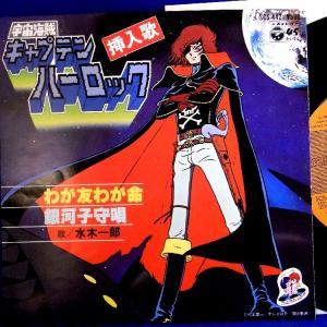 【EP】1978年 水木一郎 「宇宙海賊 キャプテンハーロック/ わが友わが命」【検:針飛無】|yakusekien