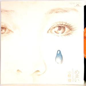 【EP】1975年・小椋佳「シクラメンのかほり/めまい」【検済:針飛びしない安心レコード!】 試聴確...