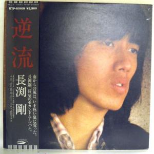 【検聴合格】1979年・帯付き・長渕 剛「逆流 」13【LP】|yakusekien