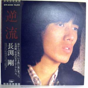 【検聴合格】1979年・帯付き・長渕 剛「逆流 」14【LP】|yakusekien