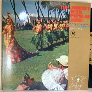 【LP】針飛びしない安心レコード:1968年:稀少懐古盤・単行本「ポピュラー世界めぐり5・ハワイ」【光音舎】|yakusekien