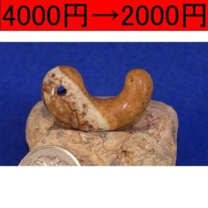姫川薬石 特上模様 手造り勾玉 36mm12g|yakusekien