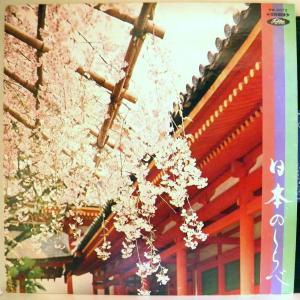 【LP】針飛びしない安心レコード:1973年・良盤:中村八大とニュー・サンズ・・オーケストラ【郷愁の日本のメロディー3】日本のしらべ」【光音舎】|yakusekien