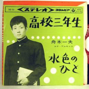 ←【検聴合格】↑針飛び無しの安心レコード】1963年・良盤!舟木一夫「高校三年生/水色のひと」【EP】|yakusekien