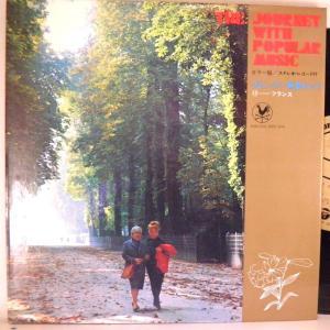 【LP】針飛びしない安心レコード:1968年:稀少懐古盤・単行本「ポピュラー世界めぐり10・フランス」2【光音舎】|yakusekien