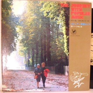 【LP】針飛びしない安心レコード:1968年:稀少懐古盤・単行本「ポピュラー世界めぐり10・フランス」【光音舎】|yakusekien