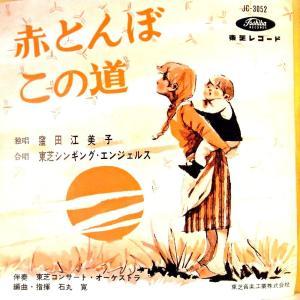 【EP】1957年 窪田江美子 東芝シンキング・エンジェルス「赤とんぼ/この道」【検:針飛び無】|yakusekien