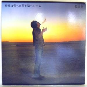 【針飛び無しの安心レコード】1982年・長渕 剛「 時代は僕らに雨を降らしてる」2【LP】【光音舎】|yakusekien