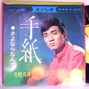 【EP】針飛びしない安心レコード:1967年・良盤・美樹克彦「手紙・さよならなんて」【光音舎】|yakusekien