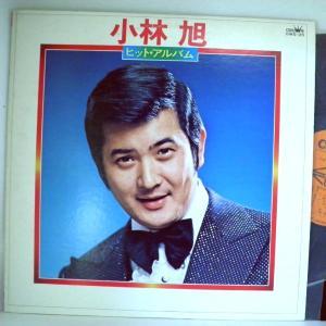 ←【検聴合格】↑針飛無安心レコード 】1977年・稀少盤!良盤・歌詞無し・小林旭「小林旭ヒットアルバム」【LP】 yakusekien