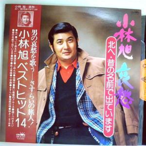 ←【検聴合格】↑針飛無安心レコード 】1977年・美盤!小林旭「小林旭哀愁〜北へ・昔の名前で出ています」【LP】 yakusekien