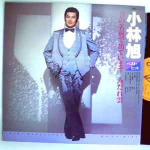 ←【検聴合格】↑針飛無安心レコード 】1981年・稀少盤!美盤!小林旭「小林旭魅力のすべて」【LP】 yakusekien