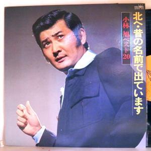 【検聴合格】1977年・小林旭「北へ・昔の名前で出ています〜小林旭ベスト20」【LP】 yakusekien