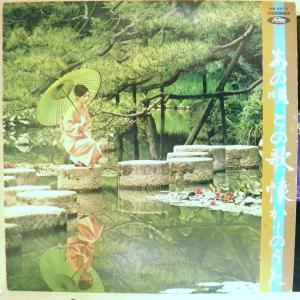 【LP】針飛びしない安心レコード:1973年・並盤:神楽坂浮子/水原弘 他【郷愁の日本のメロディー4】あの唄 この歌 懐かしのうた」【光音舎】|yakusekien