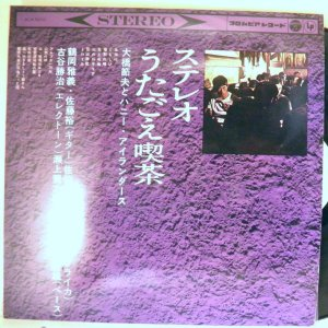 【LP】針飛びしない安心レコード:1962年・稀少盤・良盤・大橋節夫とハニー・アイランダース「ステレオうたごえ喫茶」【光音舎】|yakusekien