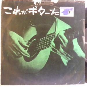 【検聴合格:針飛び無し】東京音楽アカデミー「これがギターだ」【EP】 yakusekien