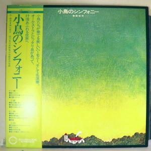 【LP】針飛びしない安心レコード:1971年・良盤・帯付き・作、編曲:横山青児「小鳥のシンフォニー 」【光音舎】|yakusekien