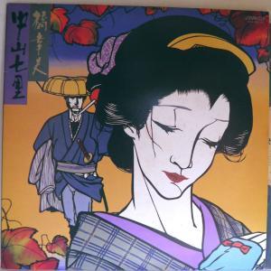 【検聴合格】1980年・良盤・橋幸夫「中山千里 」【LP】 yakusekien