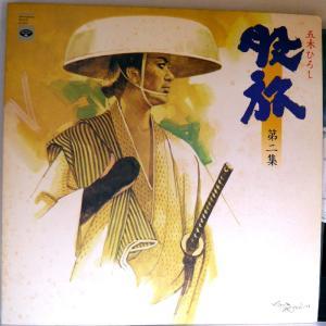 【検聴合格】1977年・美盤!ポスター付き・五木ひろし「 股旅第二集 」【LP】 yakusekien