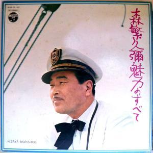 【検聴合格】1969年・良盤・2枚組・森繁久弥「森繁久彌 魅力のすべて」【LP】 yakusekien