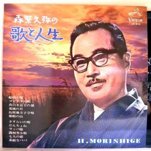 【検聴合格】1966年・稀少盤!美盤!森繁久弥「森繁久弥の歌と人生」【LP】 yakusekien